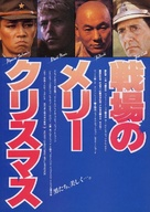 Merry Christmas Mr. Lawrence - Japanese Movie Poster (xs thumbnail)