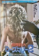 Fatal Pulse - Japanese Movie Poster (xs thumbnail)