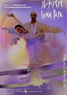 Luna Papa - Japanese Movie Poster (xs thumbnail)
