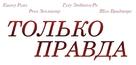 The Whole Truth - Russian Logo (xs thumbnail)