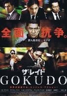 The Raid 2: Berandal - Japanese Movie Poster (xs thumbnail)