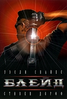 Blade - Russian Movie Poster (xs thumbnail)