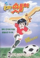 """Moero! Top Striker"" - Japanese Movie Cover (xs thumbnail)"