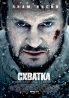 The Grey - Russian Movie Poster (xs thumbnail)