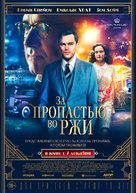 Rebel in the Rye - Russian Movie Poster (xs thumbnail)