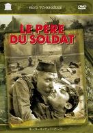 Djariskatsis mama - French Movie Cover (xs thumbnail)