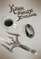 Supermenedzher, ili Motyga sudby - Russian Movie Poster (xs thumbnail)