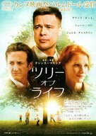 The Tree of Life - Japanese Movie Poster (xs thumbnail)