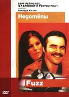 Fuzz - Russian DVD cover (xs thumbnail)