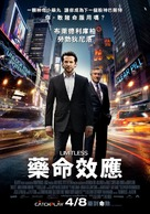 Limitless - Taiwanese Movie Poster (xs thumbnail)