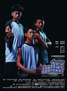 Slam - Chinese Movie Poster (xs thumbnail)