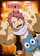 """Fairy Tail"" - Thai DVD cover (xs thumbnail)"