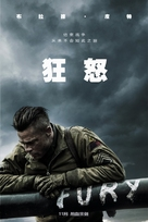 Fury - Chinese Movie Poster (xs thumbnail)