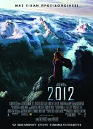 2012 - Greek Movie Poster (xs thumbnail)