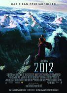 2012 - Greek Movie Poster (xs thumbnail)