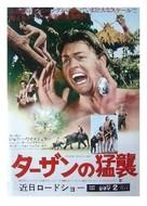 Tarzan Finds a Son! - Japanese Movie Poster (xs thumbnail)