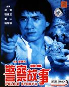 Police Story 2 - Chinese Movie Cover (xs thumbnail)