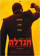 Mandela: Long Walk to Freedom - Israeli Movie Poster (xs thumbnail)