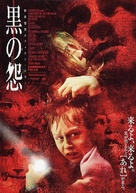Darkness Falls - Japanese Movie Poster (xs thumbnail)