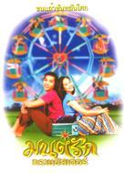 Monrak Transistor - Thai Movie Poster (xs thumbnail)