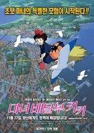 Majo no takkyûbin - South Korean Movie Poster (xs thumbnail)
