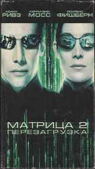 The Matrix Reloaded - Russian Movie Cover (xs thumbnail)