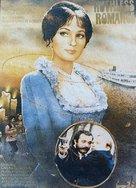 Zhestokiy romans - Movie Poster (xs thumbnail)