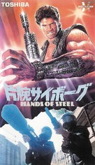 Vendetta dal futuro - Japanese Movie Cover (xs thumbnail)