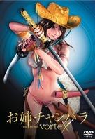 Oneechanbara: The Movie - Vortex - Japanese Movie Cover (xs thumbnail)