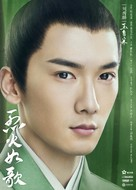 """""""The Flame's Daughter"""" - Chinese Movie Poster (xs thumbnail)"""