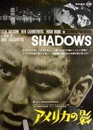 Shadows - Japanese Movie Poster (xs thumbnail)