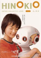 Hinokio - Japanese Movie Poster (xs thumbnail)
