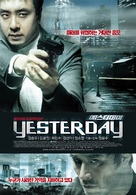 Yesterday - South Korean Movie Poster (xs thumbnail)