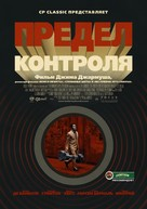 The Limits of Control - Russian Movie Poster (xs thumbnail)