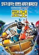 Robots - South Korean Movie Poster (xs thumbnail)