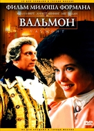 Valmont - Russian DVD cover (xs thumbnail)