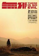 Sheytan vojud nadarad - Taiwanese Movie Poster (xs thumbnail)