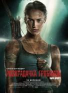 Tomb Raider - Ukrainian Movie Poster (xs thumbnail)