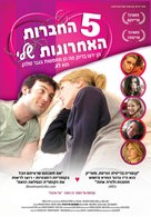 My Last Five Girlfriends - Israeli Movie Poster (xs thumbnail)