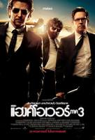 The Hangover Part III - Thai Movie Poster (xs thumbnail)