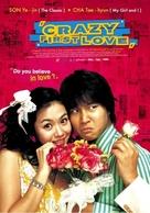 Cheotsarang sasu gwolgidaehoe - Thai Movie Poster (xs thumbnail)