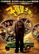 Micmacs à tire-larigot - Hong Kong Movie Poster (xs thumbnail)