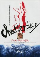 """""""Lady Chatterley"""" - Japanese Movie Poster (xs thumbnail)"""