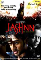 Jashnn: The Music Within - Movie Cover (xs thumbnail)