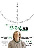 Greenberg - Hong Kong Movie Poster (xs thumbnail)