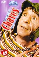 """El chavo del ocho"" - Brazilian DVD cover (xs thumbnail)"