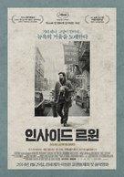 Inside Llewyn Davis - South Korean Movie Poster (xs thumbnail)