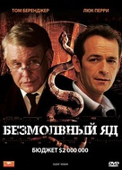 Silent Venom - Russian Movie Cover (xs thumbnail)