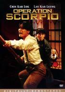 Jie zi zhan shi - DVD cover (xs thumbnail)