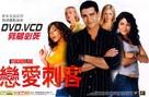 John Tucker Must Die - Taiwanese Movie Poster (xs thumbnail)